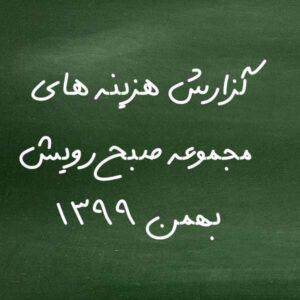 گزارش مالی بهمن ۹۹