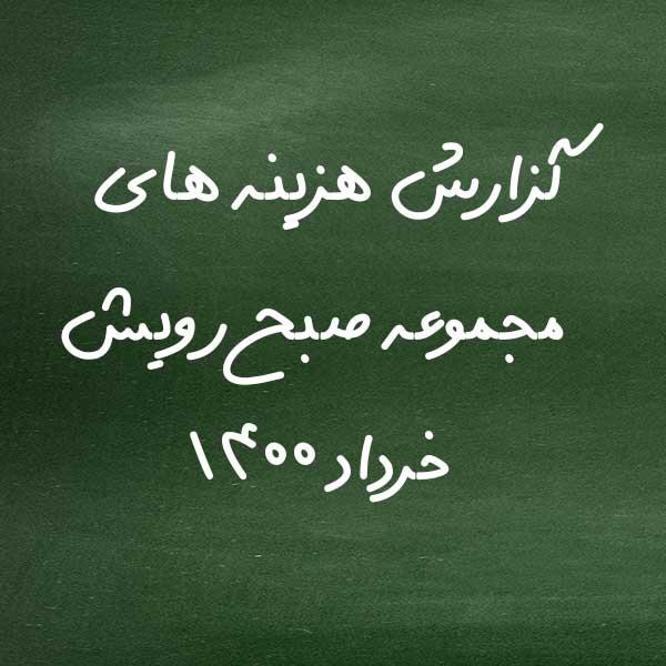 گزارش مالی خرداد سال ۱۴۰۰